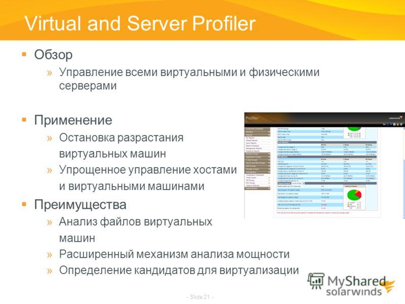 SolarWinds Confidential - Slide 21 - Virtual and Server Profiler Обзор »Управление всеми виртуальными и физическими серверами Применение »Остановка разрастания виртуальных машин »Упрощенное управление хостами и виртуальными машинами Преимущества »Ана