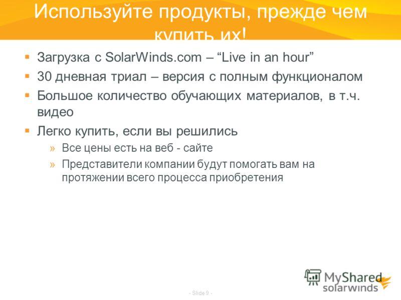 Используйте продукты, прежде чем купить их! Загрузка с SolarWinds.com – Live in an hour 30 дневная триал – версия с полным функционалом Большое количество обучающих материалов, в т.ч. видео Легко купить, если вы решились »Все цены есть на веб - сайте