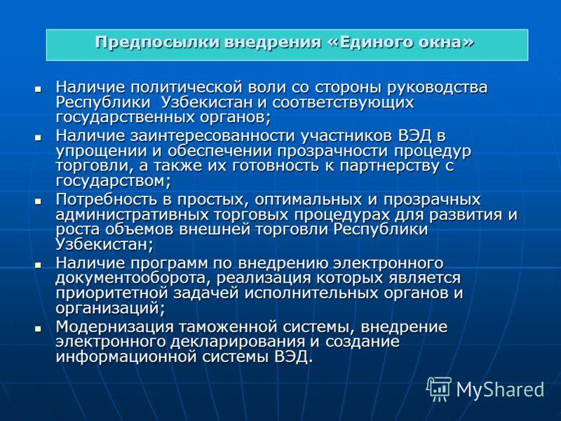 Наличие политической воли со стороны руководства Республики Узбекистан и соответствующих государственных органов; Наличие политической воли со стороны руководства Республики Узбекистан и соответствующих государственных органов; Наличие заинтересованн