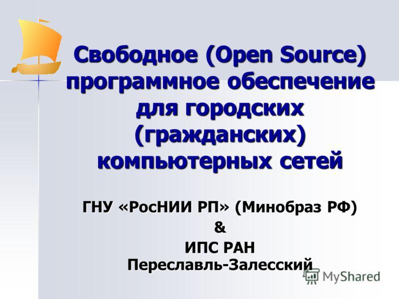 Свободное (Open Source) программное обеспечение для городских (гражданских) компьютерных сетей ГНУ «РосНИИ РП» (Минобраз РФ) & ИПС РАН Переславль-Залесский