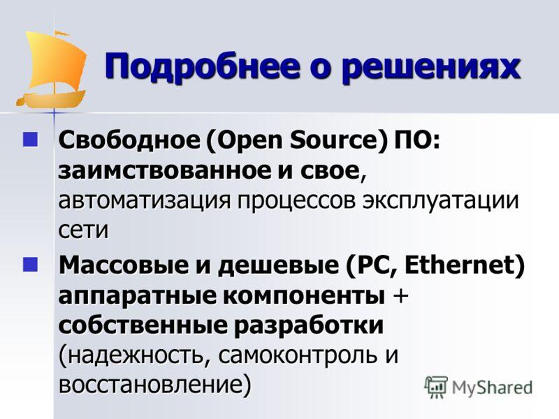 Подробнее о решениях Свободное (Open Source) ПО: заимствованное и свое, автоматизация процессов эксплуатации сети Свободное (Open Source) ПО: заимствованное и свое, автоматизация процессов эксплуатации сети Массовые и дешевые (PC, Ethernet) аппаратны