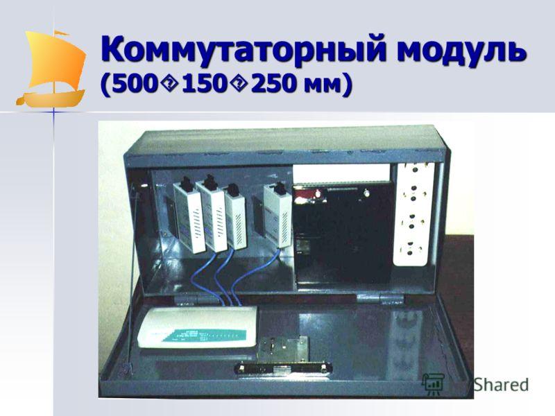 Коммутаторный модуль (500 150 250 мм)