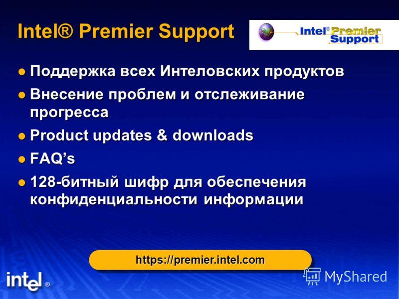 Intel® Premier Support Поддержка всех Интеловских продуктов Поддержка всех Интеловских продуктов Внесение проблем и отслеживание прогресса Внесение проблем и отслеживание прогресса Product updates & downloads Product updates & downloads FAQs FAQs 128