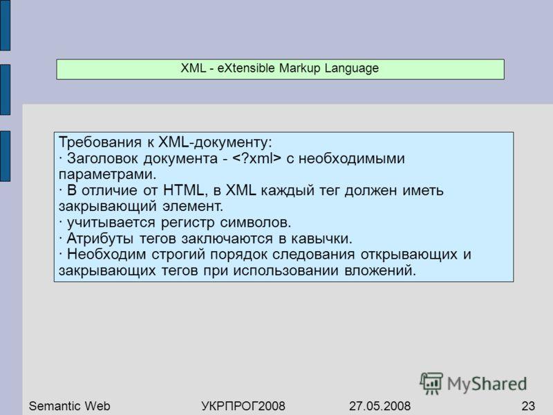 XML - eXtensible Markup Language Требования к XML-документу: · Заголовок документа - с необходимыми параметрами. · В отличие от HTML, в XML каждый тег должен иметь закрывающий элемент. · учитывается регистр символов. · Атрибуты тегов заключаются в ка