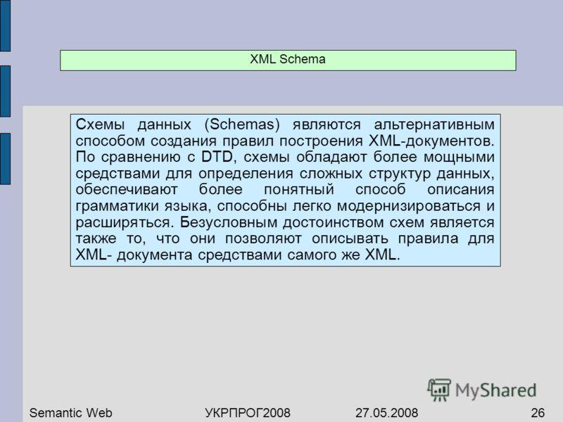 XML Schema Схемы данных (Schemas) являются альтернативным способом создания правил построения XML-документов. По сравнению с DTD, схемы обладают более мощными средствами для определения сложных структур данных, обеспечивают более понятный способ опис