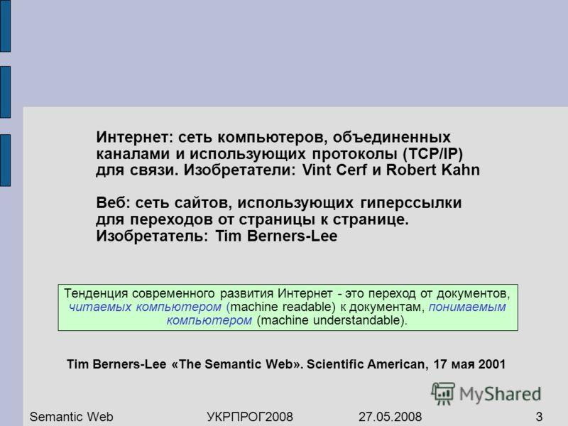 Интернет: сеть компьютеров, объединенных каналами и использующих протоколы (TCP/IP) для связи. Изобретатели: Vint Cerf и Robert Kahn Веб: сеть сайтов, использующих гиперссылки для переходов от страницы к странице. Изобретатель: Tim Berners-Lee Tim Be