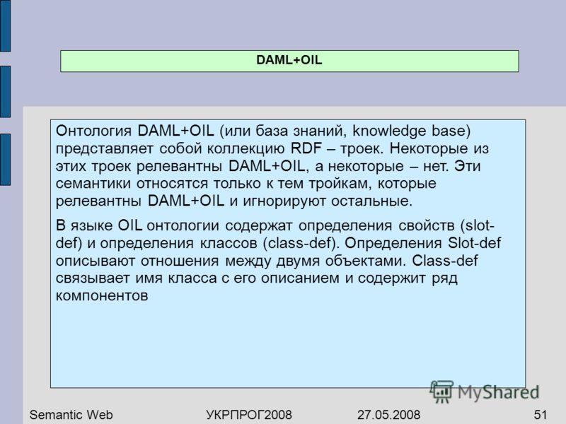 DAML+OIL Онтология DAML+OIL (или база знаний, knowledge base) представляет собой коллекцию RDF – троек. Некоторые из этих троек релевантны DAML+OIL, а некоторые – нет. Эти семантики относятся только к тем тройкам, которые релевантны DAML+OIL и игнори