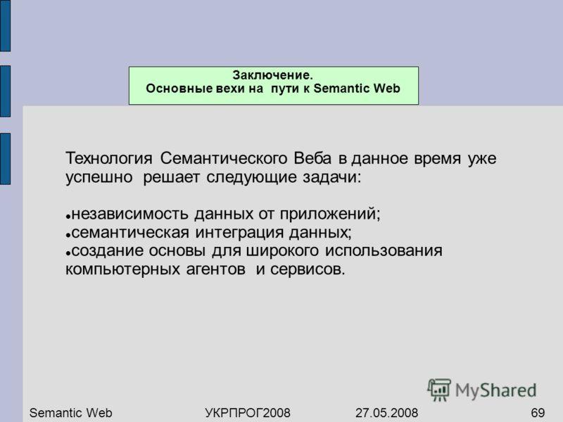 Технология Семантического Веба в данное время уже успешно решает следующие задачи: независимость данных от приложений; семантическая интеграция данных; создание основы для широкого использования компьютерных агентов и сервисов. Semantic WebУКРПРОГ200