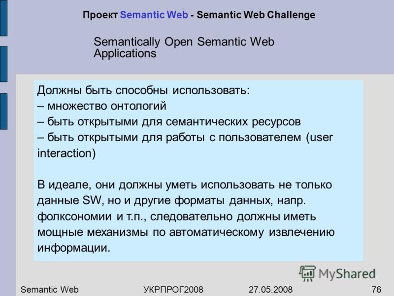 Должны быть способны использовать: – множество онтологий – быть открытыми для семантических ресурсов – быть открытыми для работы с пользователем (user interaction) В идеале, они должны уметь использовать не только данные SW, но и другие форматы данны