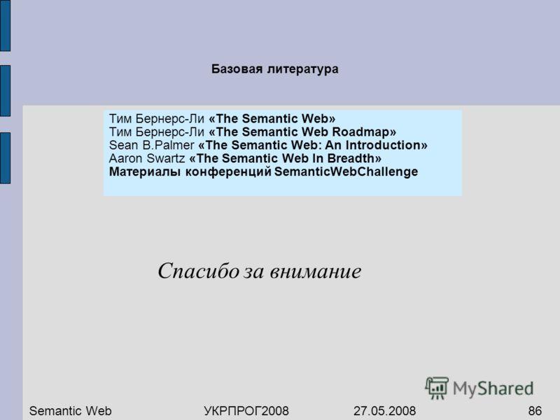 Тим Бернерс-Ли «The Semantic Web» Тим Бернерс-Ли «The Semantic Web Roadmap» Sean B.Palmer «The Semantic Web: An Introduction» Aaron Swartz «The Semantic Web In Breadth» Материалы конференций SemanticWebChallenge Базовая литература Спасибо за внимание
