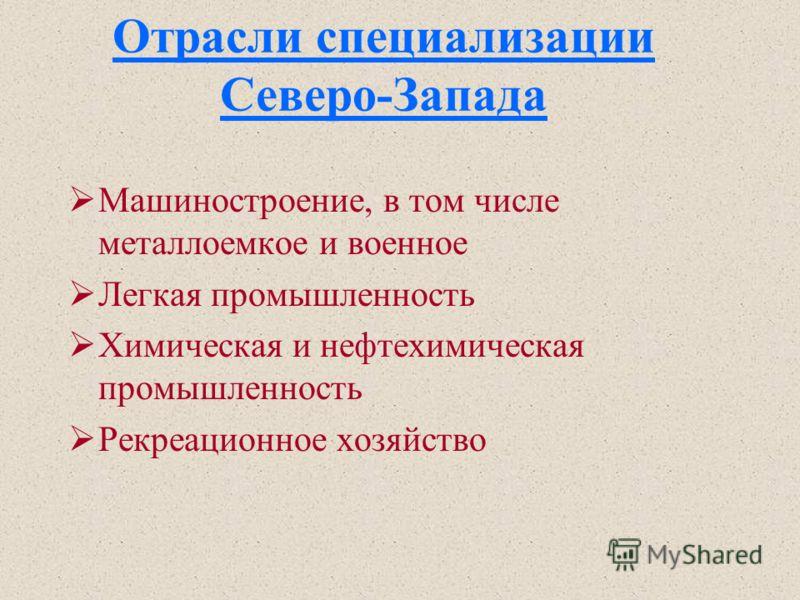 Факторы, определившие специализацию района Создание Санкт-Петербурга, как столицы России Отсутствие собственного минерального сырья Удобное ЭГП Наличие разнообразных рекреационных ресурсов Близость к границе