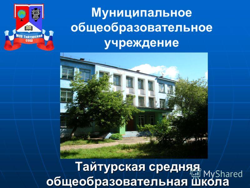 Муниципальное общеобразовательное учреждение Тайтурская средняя общеобразовательная школа