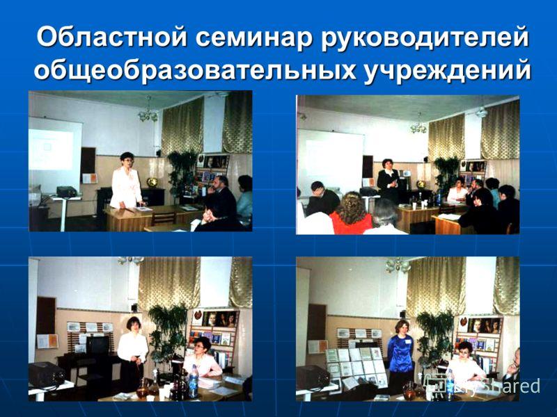 Областной семинар руководителей общеобразовательных учреждений