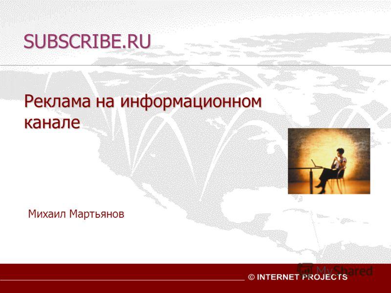 1 SUBSCRIBE.RU Михаил Мартьянов Реклама на информационном канале