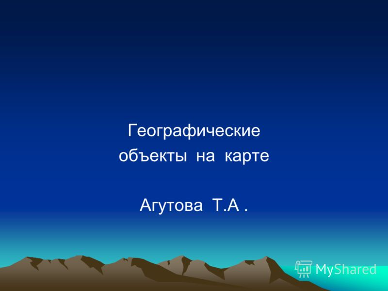 Географические объекты на карте Агутова Т.А.