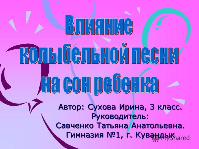 Автор: Сухова Ирина, 3 класс. Руководитель: Савченко Татьяна Анатольевна. Гимназия 1, г. Кувандык