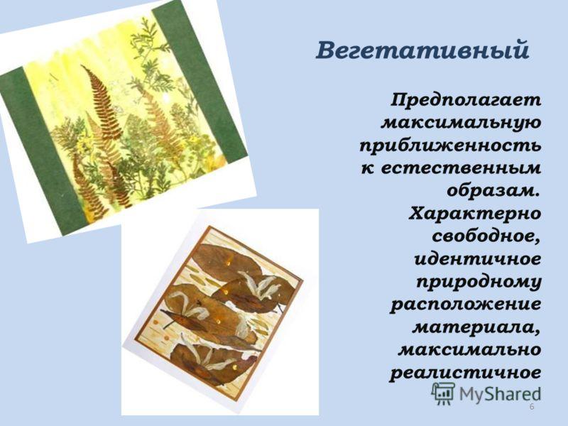 Вегетативный Предполагает максимальную приближенность к естественным образам. Характерно свободное, идентичное природному расположение материала, максимально реалистичное с.Топчиха 2011г.6