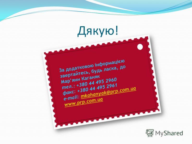 Дякую! За додатковою інформацією звертайтесь, будь ласка, до Маряни Каганяк тел.: +380 44 495 2960 факс: +380 44 495 2961 е-mail: mkahanyak@prp.com.uamkahanyak@prp.com.ua www.prp.com.ua