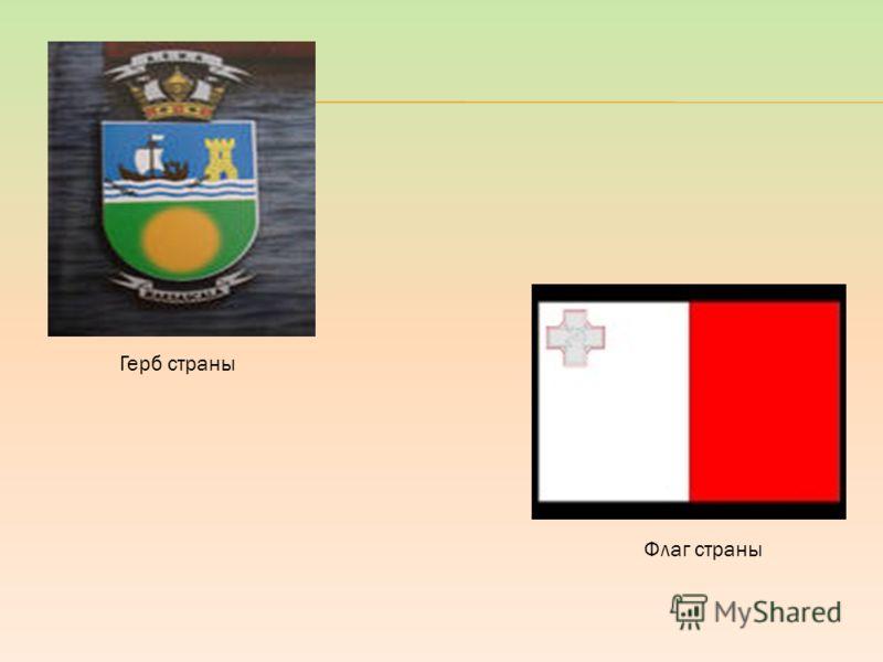 Герб страны Флаг страны
