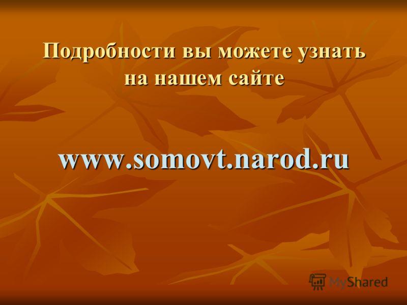 Подробности вы можете узнать на нашем сайте www.somovt.narod.ru