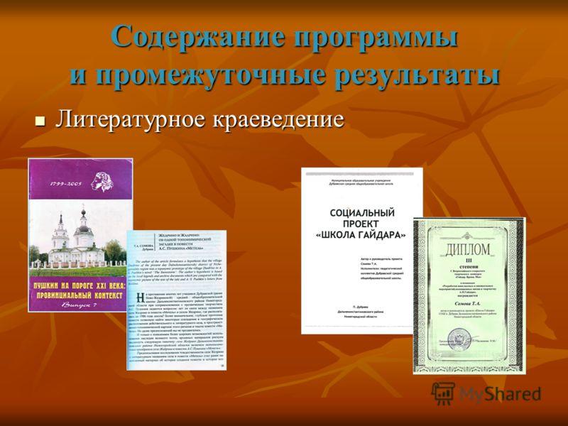 Содержание программы и промежуточные результаты Литературное краеведение Литературное краеведение