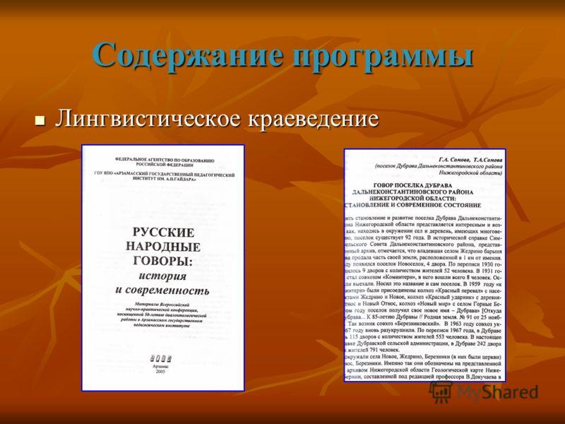 Содержание программы Лингвистическое краеведение Лингвистическое краеведение