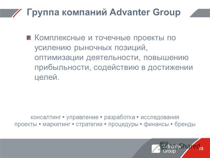 15 Группа компаний Advanter Group Комплексные и точечные проекты по усилению рыночных позиций, оптимизации деятельности, повышению прибыльности, содействию в достижении целей. консалтинг управление разработка исследования проекты маркетинг стратегии