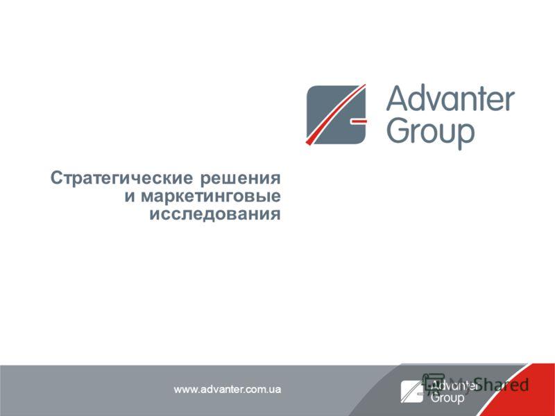 www.advanter.com.ua Стратегические решения и маркетинговые исследования