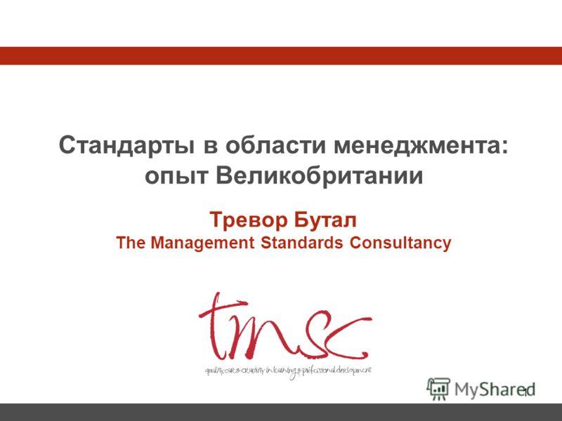 1 Стандарты в области менеджмента: опыт Великобритании Тревор Бутал The Management Standards Consultancy