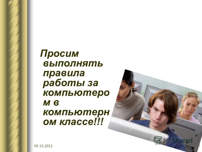 24.07.2012 6 Просим выполнять правила работы за компьютеро м в компьютерн ом классе!!!