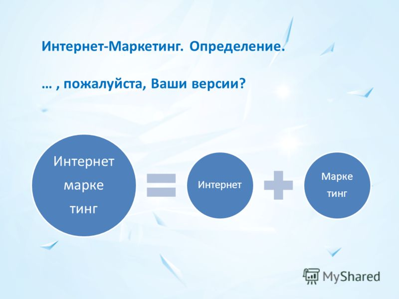 Интернет-Маркетинг. Определение. …, пожалуйста, Ваши версии? Интернет марке тинг Интернет Марке тинг