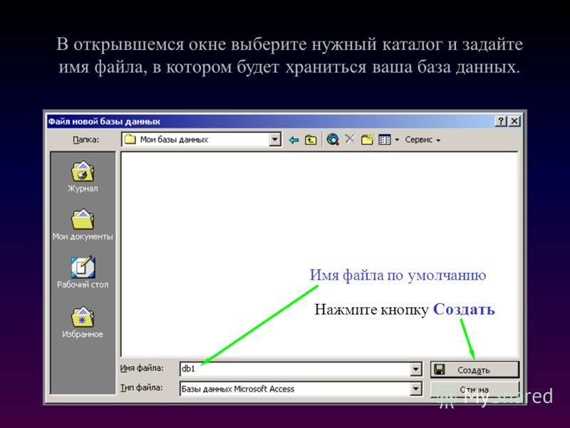 В открывшемся окне выберите нужный каталог и задайте имя файла, в котором будет храниться ваша база данных. Имя файла по умолчанию Нажмите кнопку Создать
