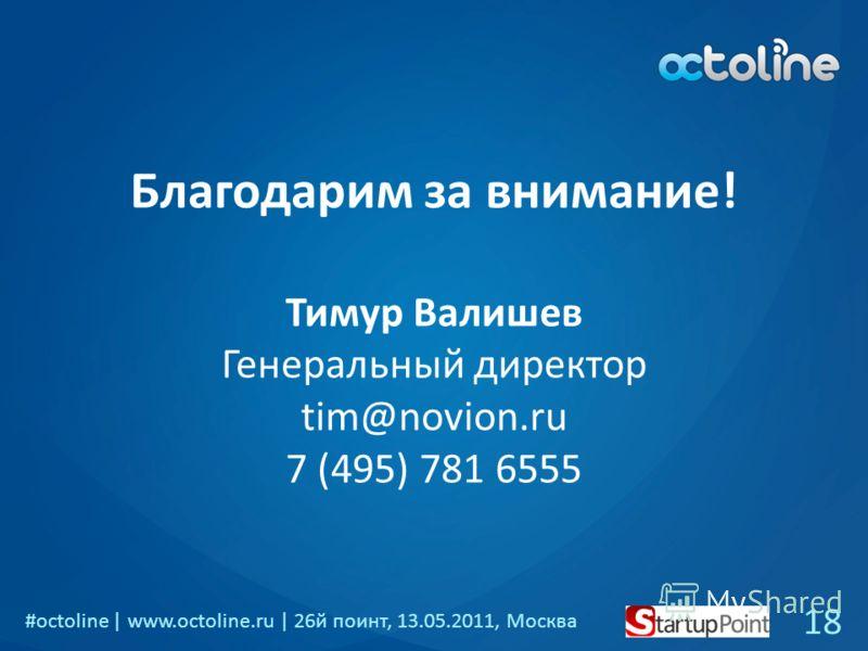 #octoline | www.octoline.ru | 26й поинт, 13.05.2011, Москва Благодарим за внимание! Тимур Валишев Генеральный директор tim@novion.ru 7 (495) 781 6555 18