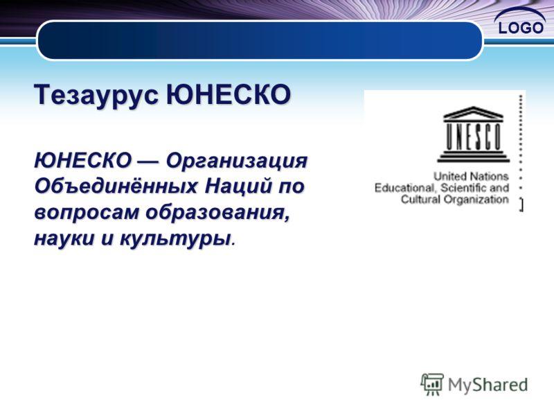 LOGO Тезаурус ЮНЕСКО ЮНЕСКО Организация Объединённых Наций по вопросам образования, науки и культуры ЮНЕСКО Организация Объединённых Наций по вопросам образования, науки и культуры.