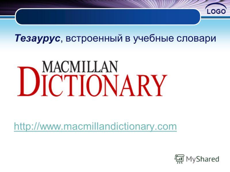 LOGO Тезаурус, встроенный в учебные словари http://www.macmillandictionary.com