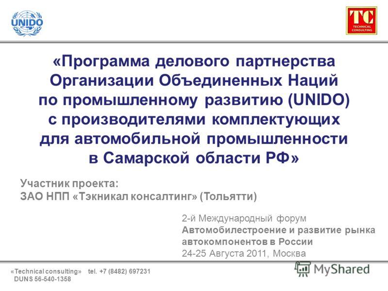 «Technical consulting» tel. +7 (8482) 697231 DUNS 56-540-1358 «Программа делового партнерства Организации Объединенных Наций по промышленному развитию (UNIDO) с производителями комплектующих для автомобильной промышленности в Самарской области РФ» Уч