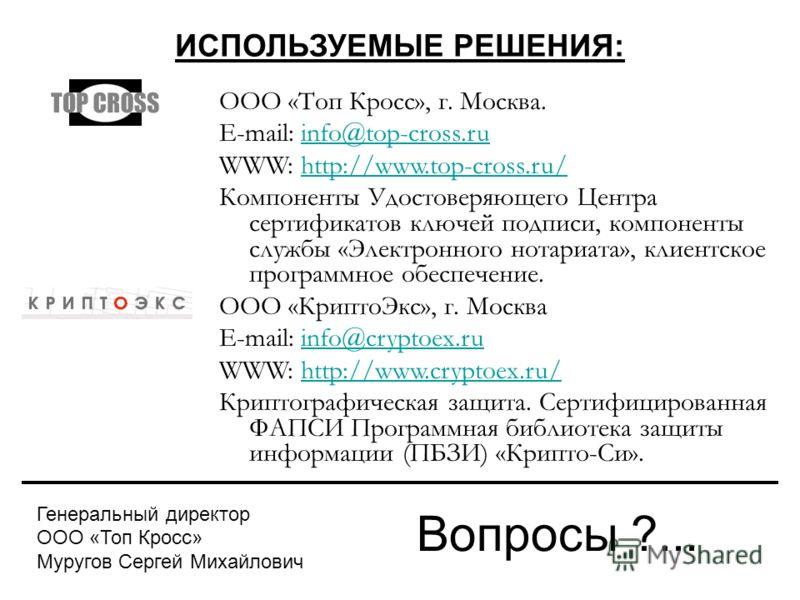 Вопросы ?... ООО «Топ Кросс», г. Москва. E-mail: info@top-cross.ruinfo@top-cross.ru WWW: http://www.top-cross.ru/http://www.top-cross.ru/ Компоненты Удостоверяющего Центра сертификатов ключей подписи, компоненты службы «Электронного нотариата», клиен