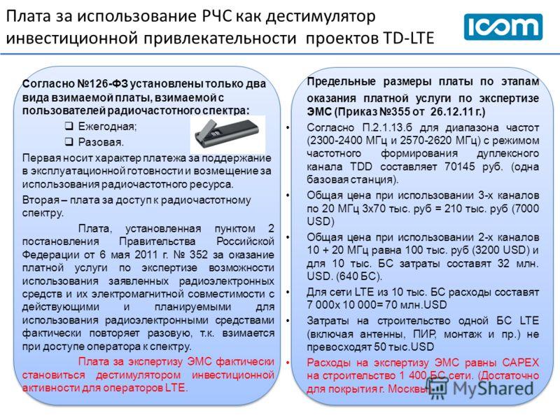 Плата за использование РЧС как дестимулятор инвестиционной привлекательности проектов TD-LTE Согласно 126-ФЗ установлены только два вида взимаемой платы, взимаемой с пользователей радиочастотного спектра: Ежегодная; Разовая. Первая носит характер пла