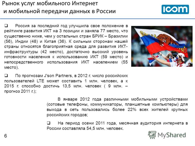 Рынок услуг мобильного Интернет и мобильной передачи данных в России 6 В январе 2012 года различными мобильными устройствами (сотовые телефоны, коммуникаторы, планшетные компьютеры) для выхода в сеть пользовались более 22% всех жителей крупных россий