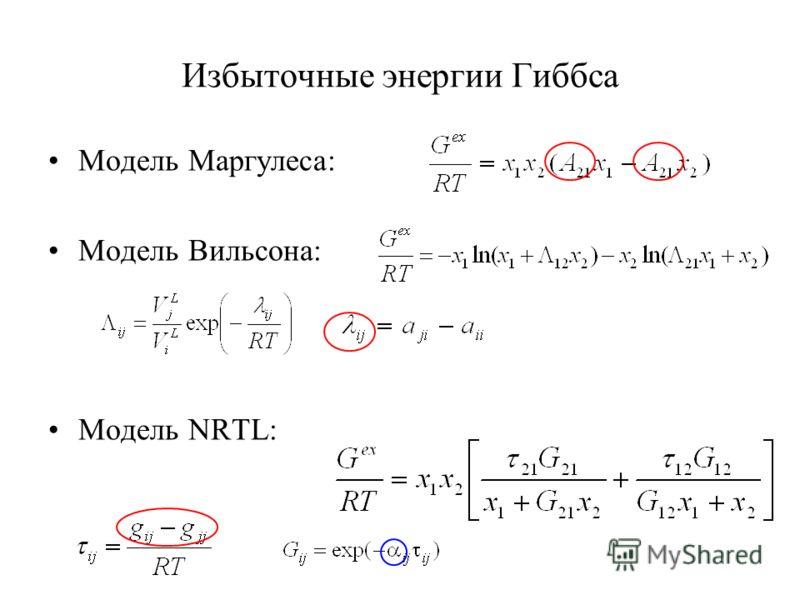 Избыточные энергии Гиббса Модель Маргулеса: Модель Вильсона: Модель NRTL: