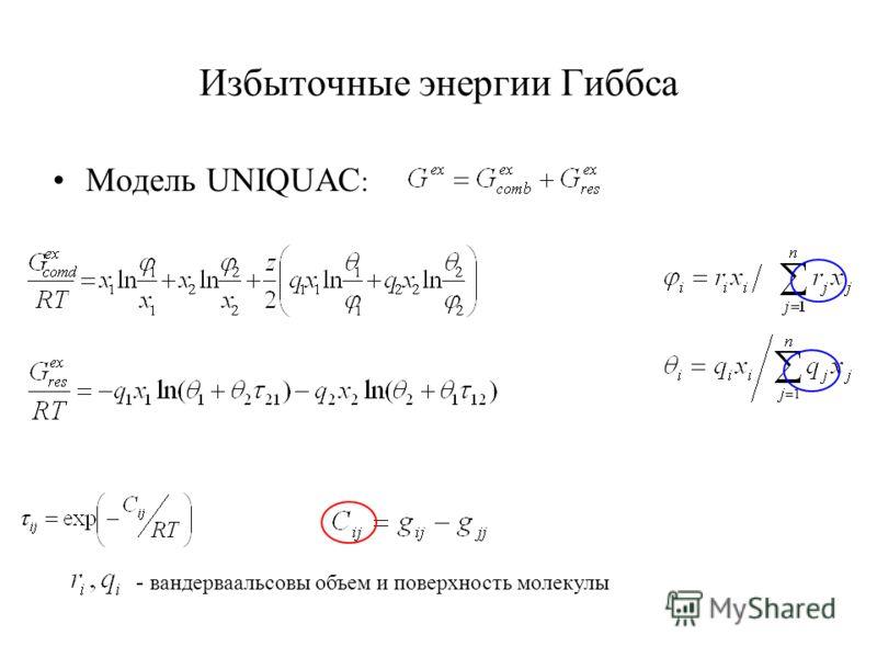 Избыточные энергии Гиббса Модель UNIQUAC : - вандерваальсовы объем и поверхность молекулы