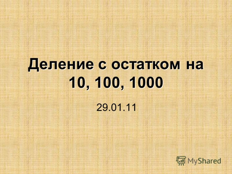 Деление с остатком на 10, 100, 1000 29.01.11