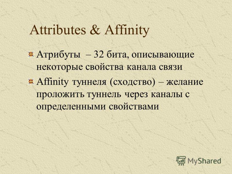 Attributes & Affinity Атрибуты – 32 бита, описывающие некоторые свойства канала связи Affinity туннеля (сходство) – желание проложить туннель через каналы с определенными свойствами