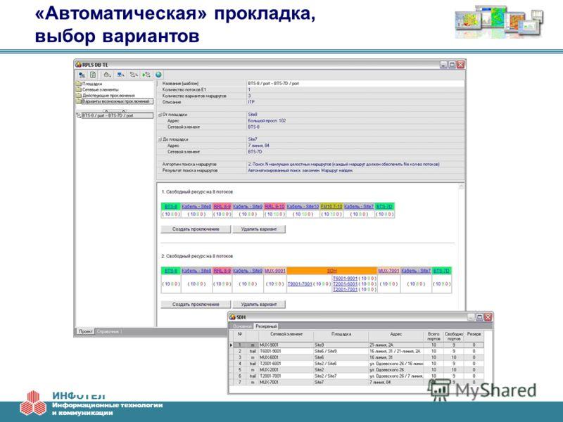 ИНФОТЕЛ Информационные технологии и коммуникации «Автоматическая» прокладка, выбор вариантов