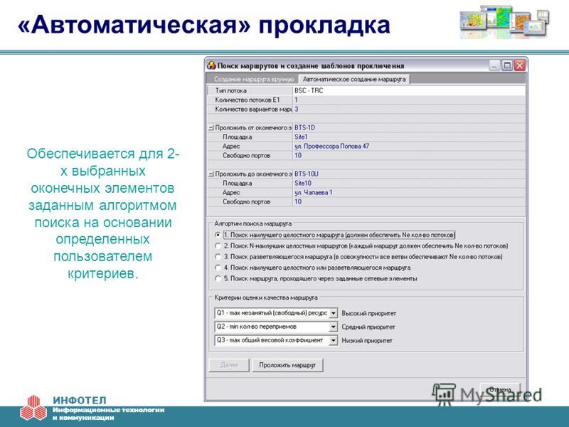 ИНФОТЕЛ Информационные технологии и коммуникации «Автоматическая» прокладка. Обеспечивается для 2- х выбранных оконечных элементов заданным алгоритмом поиска на основании определенных пользователем критериев.