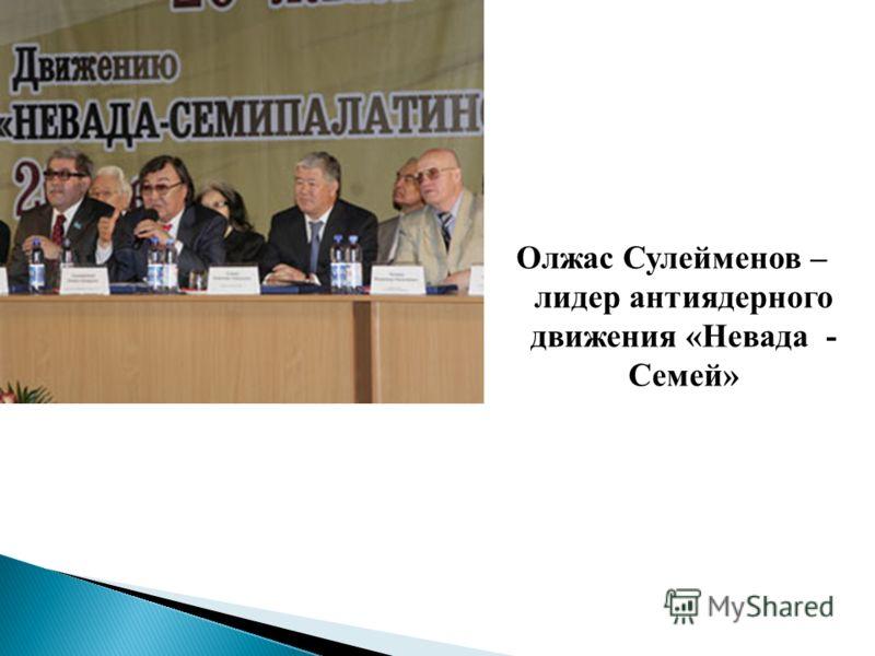Олжас Сулейменов – лидер антиядерного движения «Невада - Семей»