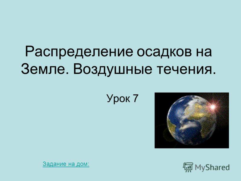 Распределение осадков на Земле. Воздушные течения. Урок 7 Задание на дом: