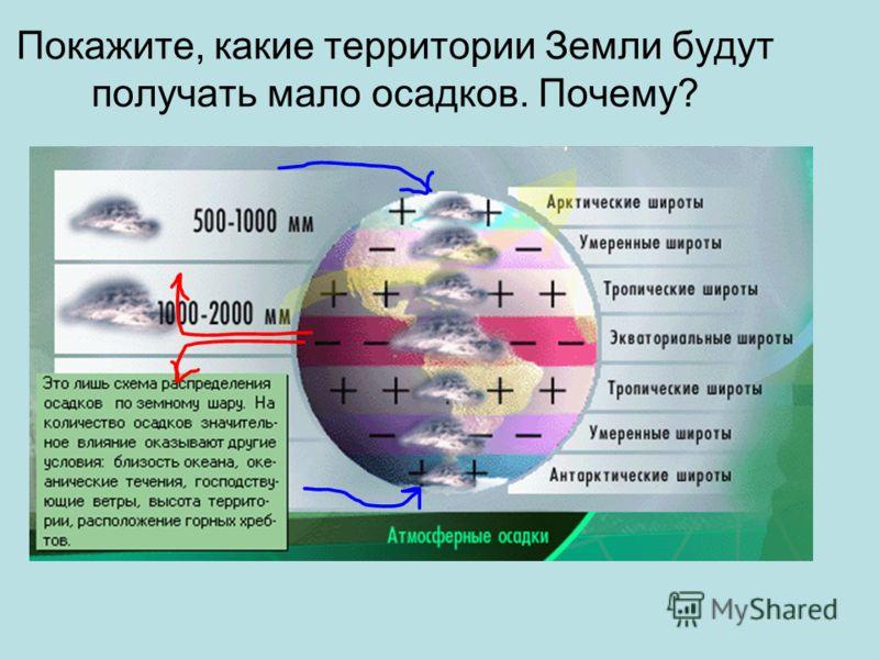 Покажите, какие территории Земли будут получать мало осадков. Почему?