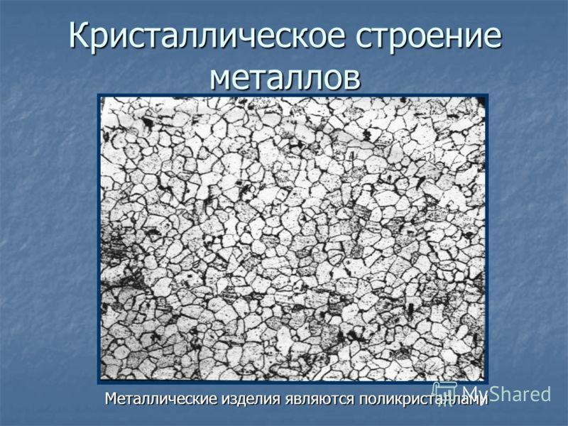 Металлические изделия являются поликристаллами