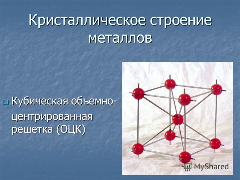 Кубическая объемно- Кубическая объемно- центрированная решетка (ОЦК)
